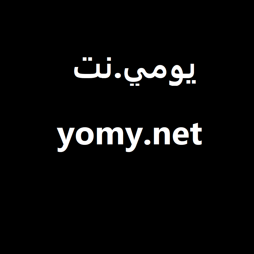 You are currently viewing يومي نت