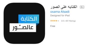 Read more about the article افضل تطبيق للكتابة والتعديل على الصور باللغة العربية
