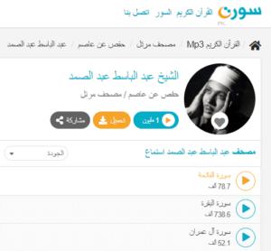 Read more about the article القرآن الكريم Mp3 بصوت الشيخ عبد الباسط عبد الصمد