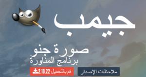 Read more about the article برنامج جنو لمعالجة الصور المجانيGIMP بالعربية جمب