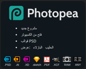Read more about the article موقع فوتوبيا photopea بديل الفوتوشوب