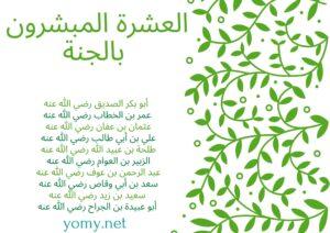 Read more about the article العشرة المبشرون بالجنة