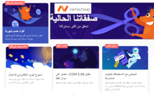 Read more about the article كود خصم نيم شيب Namecheap.com Coupon Code